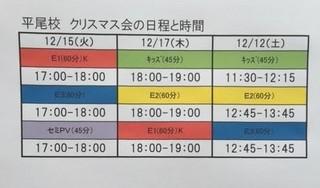 平尾校クリスマス会時間jpg.jpg