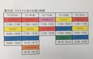 春日校クリスマス会時間jpg.jpg